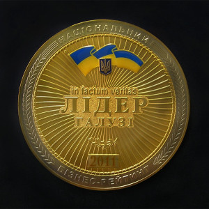 Медаль «Лідер галузі» и Национальный сертификат от Программы «Национальный бизнес-рейтинг», 2011 г.